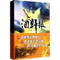正版全新 酒轩辕(套装上下册)