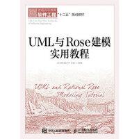 【新书店正版】UML与Rose建模实用教程吕云翔 赵天宇 丛硕人民邮电出版社9787115418050