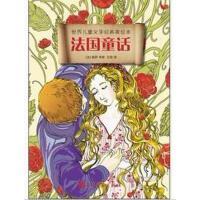 法国童话 佩罗 世界儿童文学经典美绘本 人民文学出版社