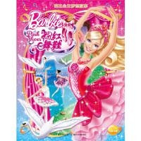 【新书店正版】芭比公主梦想故事:芭比之粉红舞鞋(美)艾伦湖北少儿出版社9787535381064