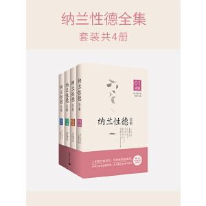 纳兰性德全集(套装全4册)