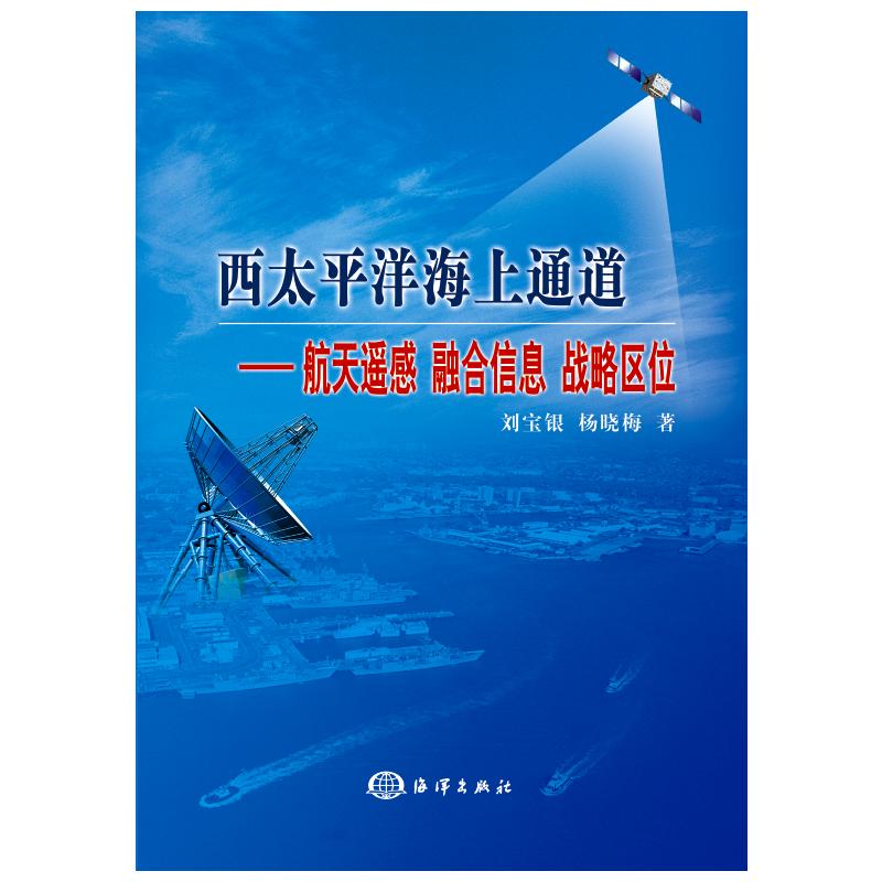 西太平洋海上通道——航天遥感 融合信息 战略区位 本书可供从事国家策略、军事、外交、国土、海洋、地质、地理、测绘、遥感、航海、水产与大学院校师生等专业和部门参考之用。