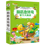 36开多彩的童年书坊系列(2170791A03)脑筋急转弯智力大挑战