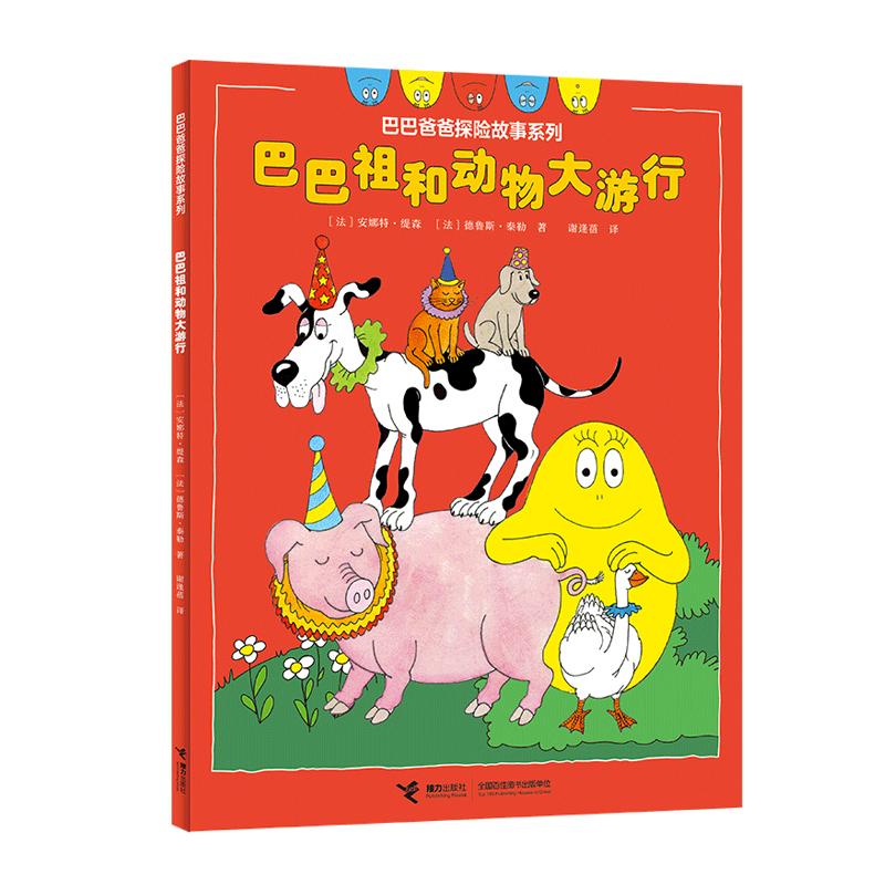 巴巴爸爸探险故事系列·巴巴祖和动物大游行 巴巴爸爸系列图书被翻译成30多种语言,畅销57多个国家和地区,巴巴爸爸系列图书全球销量超过一亿册