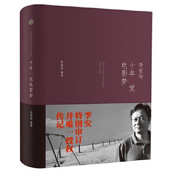 李安传(新版)(pdf+txt+epub+azw3+mobi电子书在线阅读下载)