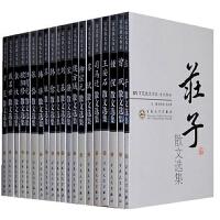 百花散文书系古代部分(共20册)