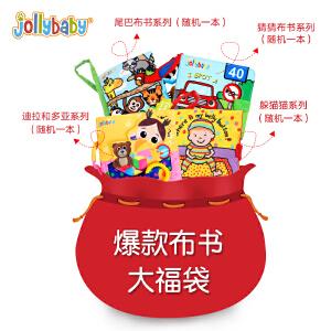 【开学季-爆款直降】jollybaby爆款布书福袋-宝宝布书早教婴儿撕不烂