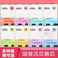 日本KOKUYO国誉横线空白方格活页纸B5活页本替芯A5学生纸26孔活页夹笔记本网格替换芯A4活页本替芯campus