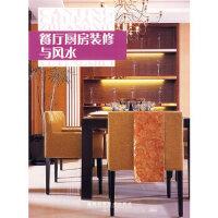 【新书店正版】餐厅厨房装修与风水本书编写组福建科技出版社9787533531997