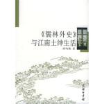 【新书店正版】《儒林外史》与江南士绅生活顾鸣塘9787100044226商务印书馆
