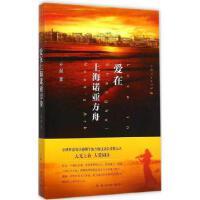 爱在上海诺亚方舟于强9787208128453上海人民出版社