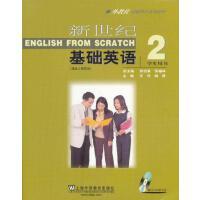 【二手旧书8成新】基础英语 2 学生用书 张伯香,张福林,艾丹, 上海外语教育出版