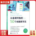 从备课开始的50个创意教学法 (英) 麦克・格尔森(Mike Gershon),黄爱丽 中国青年出版社 9787515