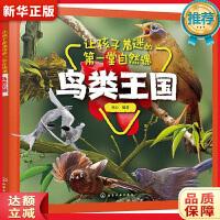 让孩子着迷的第一堂自然课――鸟类王国 童心 化学工业出版社9787122337252【新华书店 购书无忧】