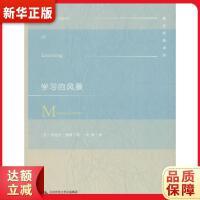 学习的风景 (美)玛克辛・格林 史林 9787303205301 北京师范大学出版社 新华书店 正版保证 全国多仓就近