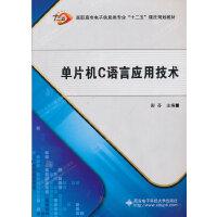单片机C语言应用技术(高职)