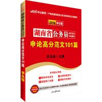 湖南公务员考试中公2018湖南省公务员录用考试专业教材申论高分范文101篇