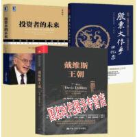 戴维斯王朝+投资者的未来(典藏版)+股票大作手回忆录(修订版)(套装共3册)股票投资系列