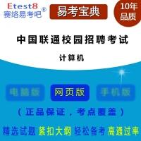 2018年中国联通校园招聘考试(计算机)在线题库-ID:4659
