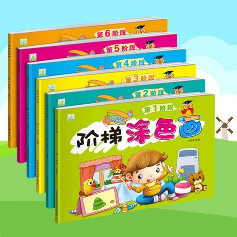 全6册阶梯涂色画儿童画画书涂色3-6岁幼儿画册绘画图画本宝宝涂鸦填色