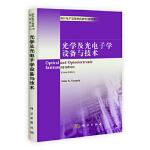光学及光电子学设备与技术(影印版) 〔印〕伽戈利(Amar K.Ganguly) 科学出版社 978703030754