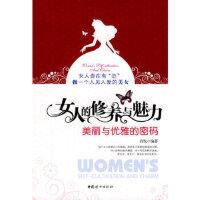 【包邮】女人的修养与魅力:美丽与优雅的密码 肖悦 中国妇女出版社 9787802039735