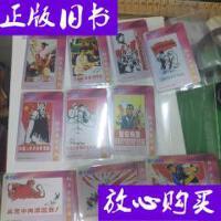 [二手旧书9成新]中国联通电话卡 红卫兵宣传画 一套10