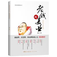 下架 老钱观美业 钱浅 书店 管理学理论书籍