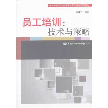 员工培训:技术与策略