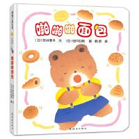 开心宝宝亲子游戏绘本5-啪啪啪面包