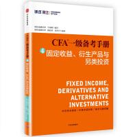 CFA一级备考手册④固定收益、衍生产品与另类投资
