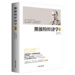 熊彼特经济学全集