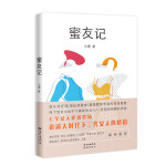 蜜友记(女性 都市 情感 大时代 小满 大城小爱三部曲)