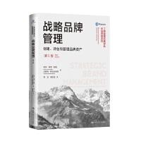 战略品牌管理――创建、评估和管理品牌资产(第5版)(工商管理经典译丛・市场营销系列)