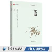 【重庆出版社仓库直发正版】蜜源