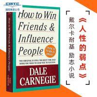 【现货】英文原版 人性的弱点 How to Win Friends and Influence People  人际关系与心理健康教程 戴尔卡耐基 平装版