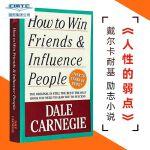 【现货】英文原版 人性的弱点 How to Win Friends and Influence People 人际关系