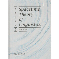 Spacetime Theory of Linguistics(语言时空论)