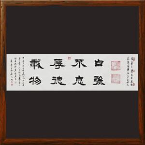 《自强不息厚德载物》王明善-中华两岸书画家协会主席R193