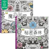 正版 2册 秘密森林+魔幻花园 减压涂色书填色本 秘密花园同类型儿童涂色填色书 解压书 你的手绘魔法森林书 画画本