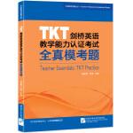 TKT剑桥英语教学能力认证考试全真模考题 TKT剑桥英语教学能力认证考试 剑桥英语考试 TKT教程 小橘书 小蓝书 新