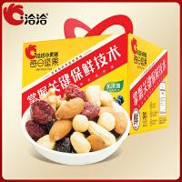 【洽洽每日坚果780g】恰恰小黄袋恰恰混合坚果30包混合干果果仁大礼包780g