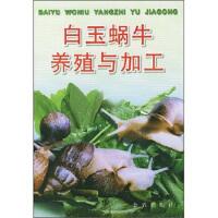白玉蜗牛养殖与加工刘玉亭,冉崇福金盾出版社9785082139206