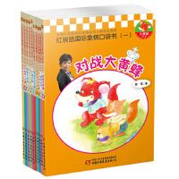 红袋鼠国际象棋口袋书(共10册)(四届女子国际象棋世界冠军,国际特级大师谢军著作)