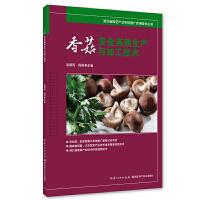 香菇安全高效生产与加工技术