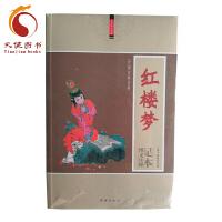 【正版】红楼梦 中国古典名著 图文注释足本