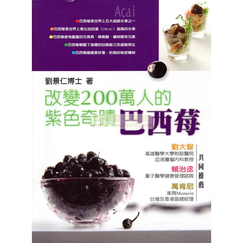 巴西莓:改變200萬人的紫色奇蹟 台版 样书 现货