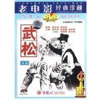 正版影视dvd光盘京剧 武松 应云卫 经典老电影DVD光盘
