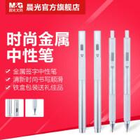 晨光文具中性笔金属学生水笔签字笔学习办公用品AGPY0501黑0.5mm