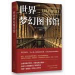 世界梦幻图书馆 X-Knowledge,朝阳 9787513317993 新星出版社